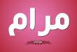 صوره ما معنى اسم مرام , جمال اسم مرام من معني الاسم
