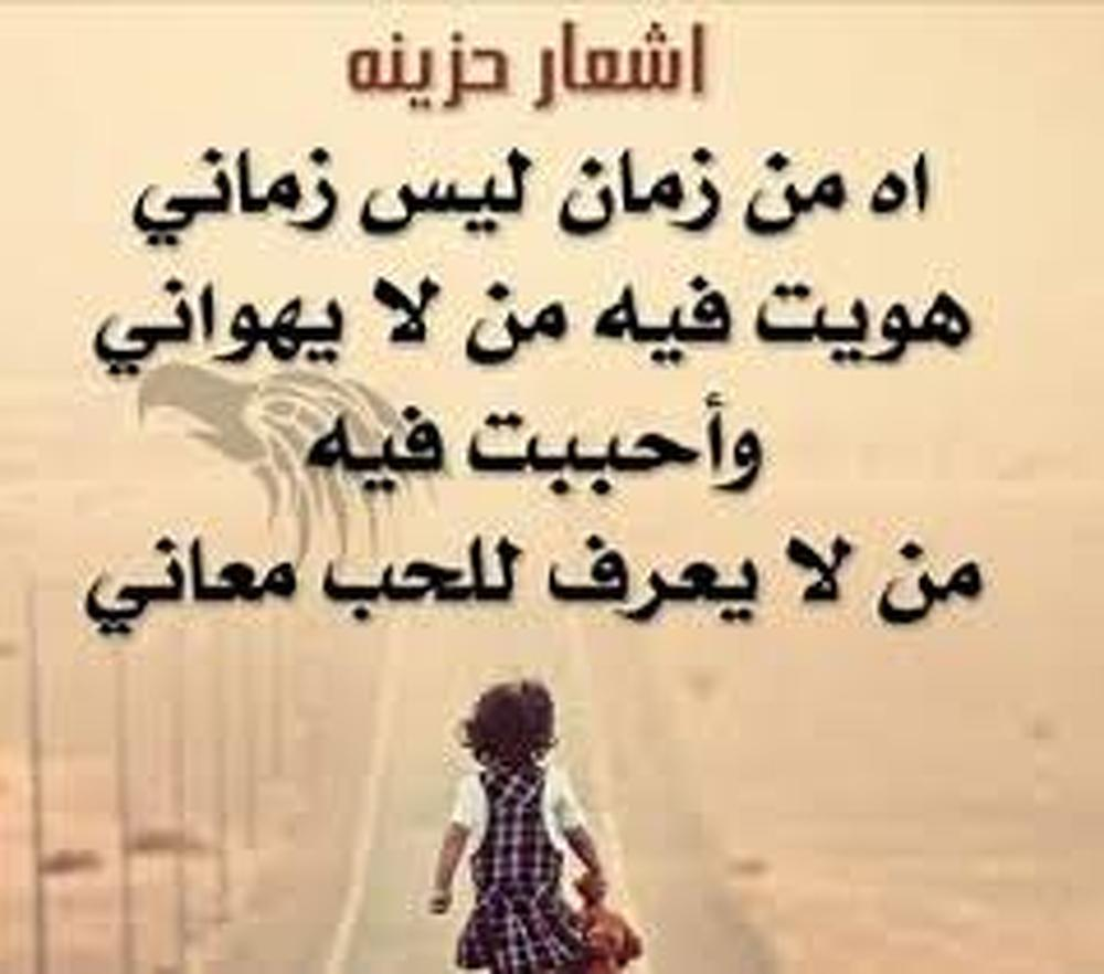 صور شعر حزين عراقي , كلمات جميله من الاشعار العراقيه الحزينه