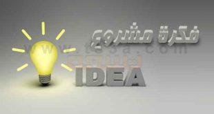 فكرة مشروع جديد , افكار مختلفه للعديد من المشاريع الحديثه