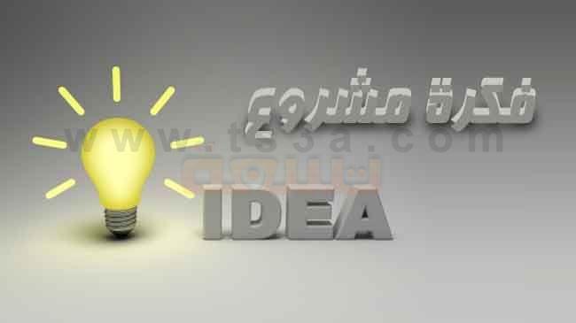 بالصور فكرة مشروع جديد , افكار مختلفه للعديد من المشاريع الحديثه 6300