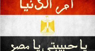 صورة تعبير عن مصر , احلي العبارات عن مصر ام الدنيا