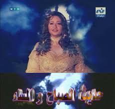 بالصور حديث الصباح , مسلسل حديث الصباح والمساء من الدراما المصريه 6508 1
