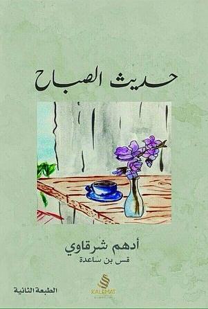 بالصور حديث الصباح , مسلسل حديث الصباح والمساء من الدراما المصريه 6508 2