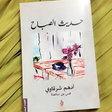 بالصور حديث الصباح , مسلسل حديث الصباح والمساء من الدراما المصريه 6508 3
