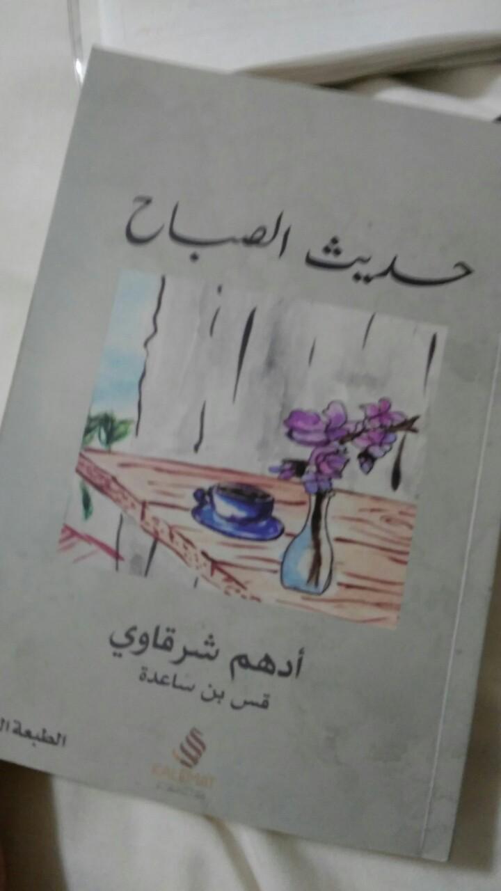 بالصور حديث الصباح , مسلسل حديث الصباح والمساء من الدراما المصريه 6508 4