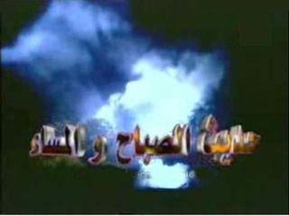 بالصور حديث الصباح , مسلسل حديث الصباح والمساء من الدراما المصريه 6508 6