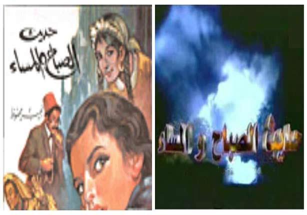 بالصور حديث الصباح , مسلسل حديث الصباح والمساء من الدراما المصريه 6508 7