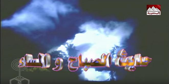 بالصور حديث الصباح , مسلسل حديث الصباح والمساء من الدراما المصريه 6508