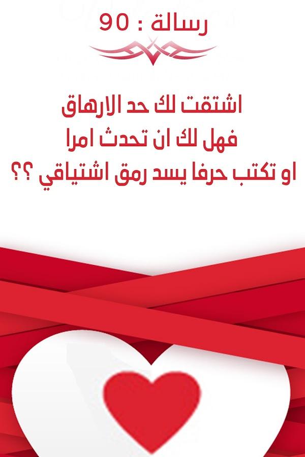 صورة صور رسائل حب , مين وين هالكلام الحلو مره 1276 1