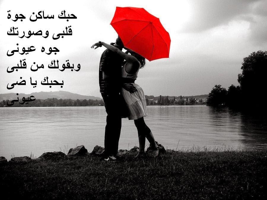 صورة صور رسائل حب , مين وين هالكلام الحلو مره 1276 9