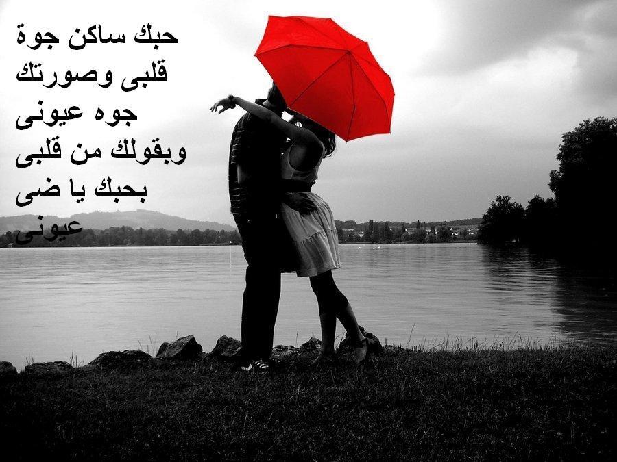 صورة كلام حب قصير للحبيب , شوفوا هالالفاظ المعبرة عن الحب راوووعة