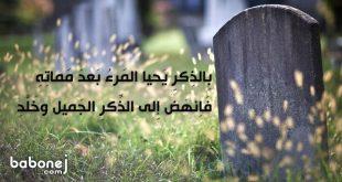 صوره شعر عن الموت , شعر مؤثر عن الموت