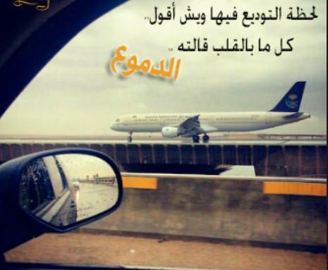 مجموعة صور لل قصيدة وداع حبيب مسافر