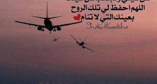 كلمات وداع للمسافر , بعض الكلمات التي تعبر عن حزننا لحظه الفراق