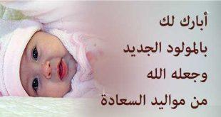 صورة تهنئة مولود , اجمل العبارات لتهنئه المولود