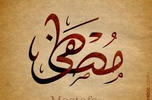 صور صور اسم مصطفى , اجمل صور لاسم مصطفى