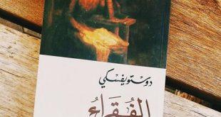 صورة روايات دوستويفسكي , اجمل روايات العصر القديم