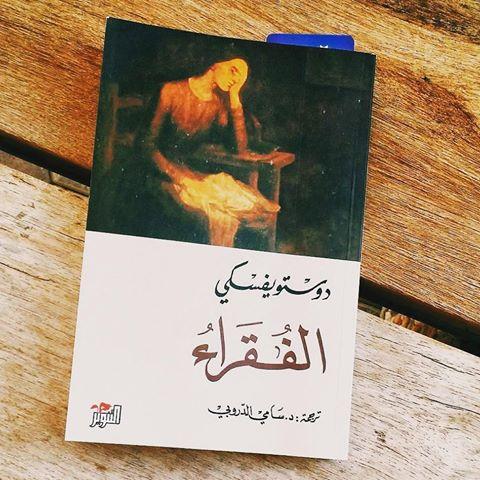 صور روايات دوستويفسكي , اجمل روايات العصر القديم