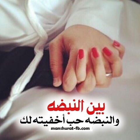 بالصور حب و غرام , كلمات تصيب قلب من تحب 239 6