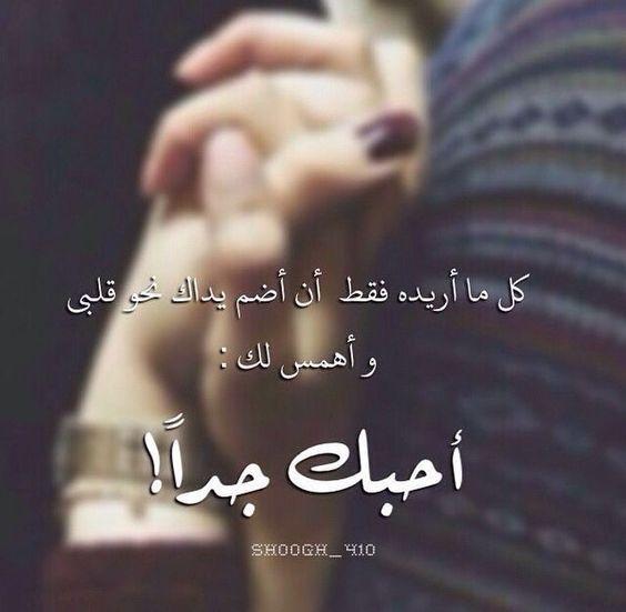 بالصور حب و غرام , كلمات تصيب قلب من تحب 239 7