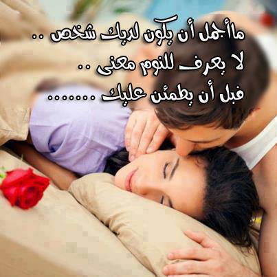 بالصور حب و غرام , كلمات تصيب قلب من تحب 239