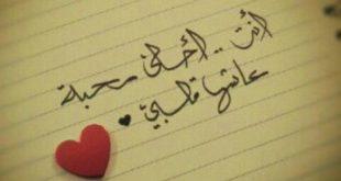 صوره رسائل رومانسية , رسالة تجعل قلب حبيبك يشتعل بالاشتياق