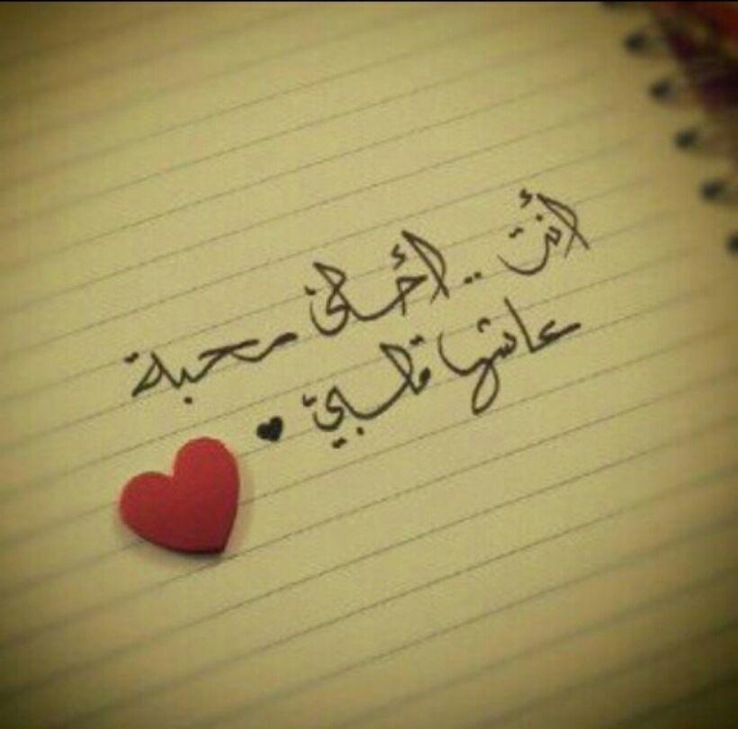 بالصور رسائل رومانسية , رسالة تجعل قلب حبيبك يشتعل بالاشتياق 278