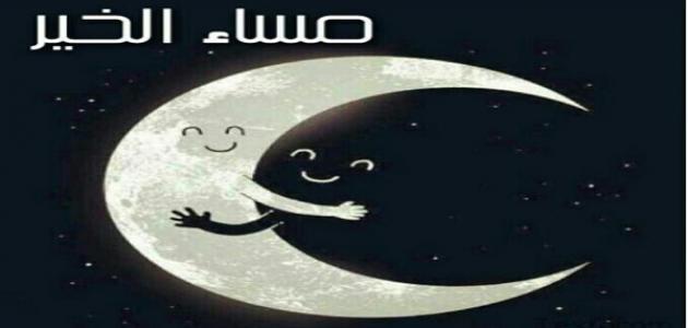 بالصور احلى مساء , امسيات جميلة على ضوء القمر 281 9