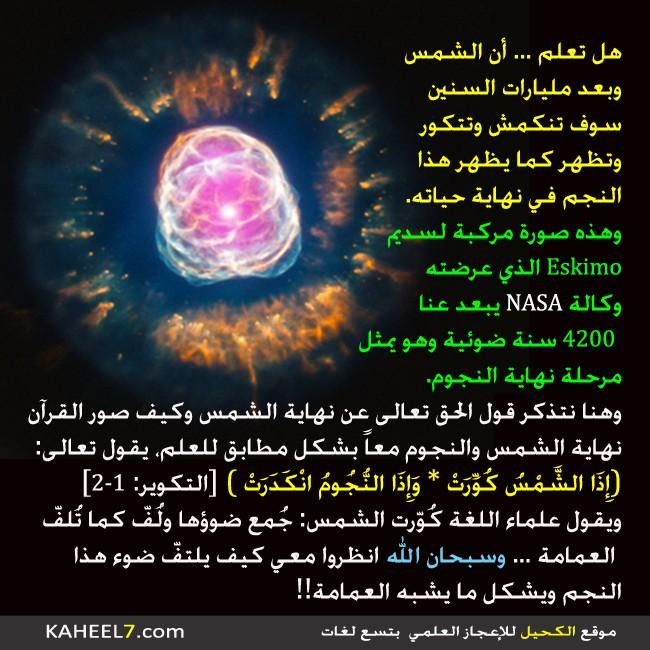 بالصور حقائق علمية , حقيقة علمية من القران العظيمة 282 1