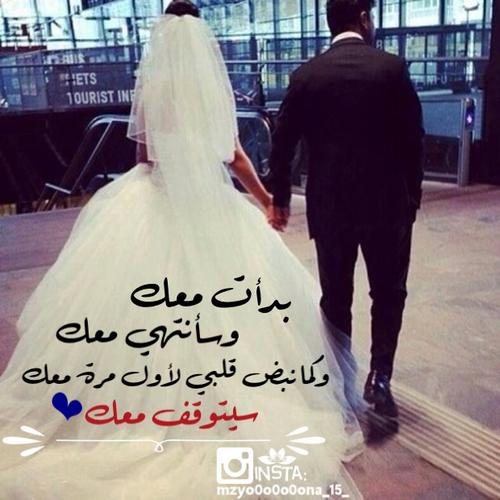 صورة عبارات حب للزوج مع الصور , كسر الملل بين الازواج هو الحل