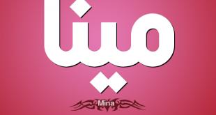 صورة معنى اسم مينا , اسم فرعوني جميل ومعروف