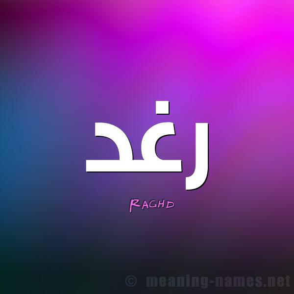 صور معنى اسم رغد , اسماء بنات خليجية