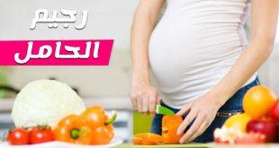 صورة رجيم الحامل , طريقة لمنع زيادة الوزن اثناء الحمل