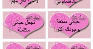 صوره رسائل حب رومانسيه , رسائل تلين قلب الحبيب