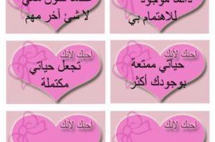 صور رسائل حب رومانسيه , رسائل تلين قلب الحبيب