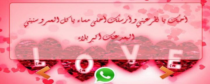 بالصور رسائل حب رومانسيه , رسائل تلين قلب الحبيب 364 8