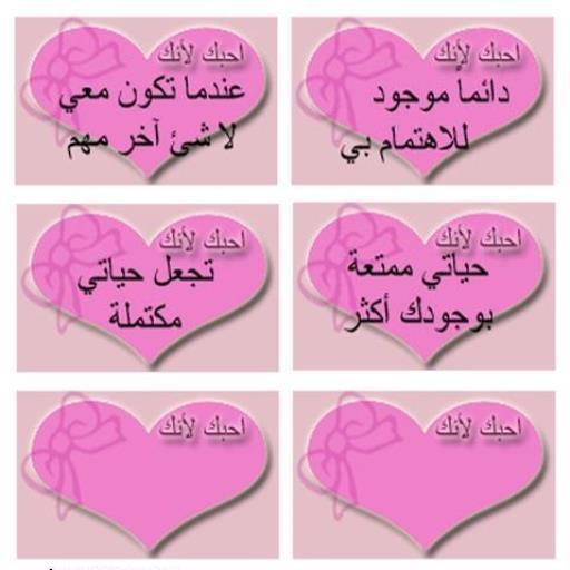 بالصور رسائل حب رومانسيه , رسائل تلين قلب الحبيب