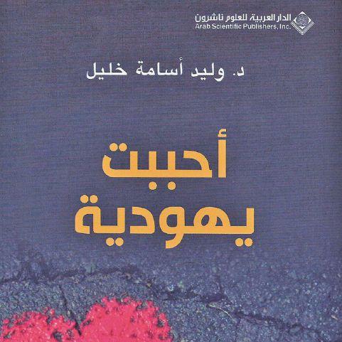 بالصور روايات سعوديه , رواية مميزة بلهجة سعودية 401 1