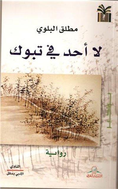 بالصور روايات سعوديه , رواية مميزة بلهجة سعودية 401 10