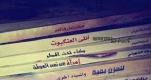 صورة روايات سعوديه , رواية مميزة بلهجة سعودية