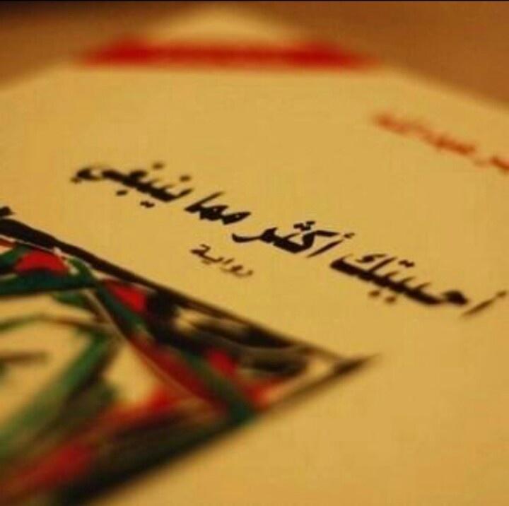بالصور روايات سعوديه , رواية مميزة بلهجة سعودية 401 2