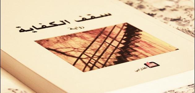 بالصور روايات سعوديه , رواية مميزة بلهجة سعودية 401 4