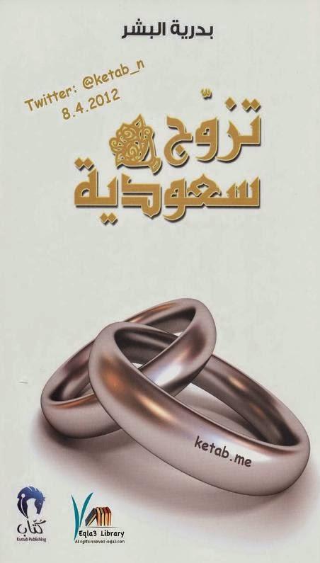 بالصور روايات سعوديه , رواية مميزة بلهجة سعودية 401 5