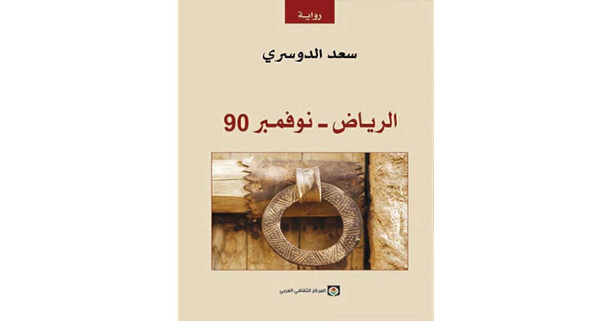 بالصور روايات سعوديه , رواية مميزة بلهجة سعودية 401 8