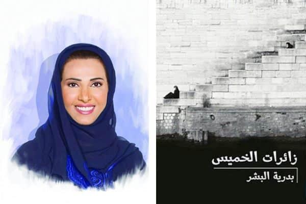 بالصور روايات سعوديه , رواية مميزة بلهجة سعودية 401 9