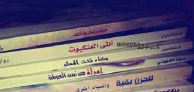 بالصور روايات سعوديه , رواية مميزة بلهجة سعودية 401