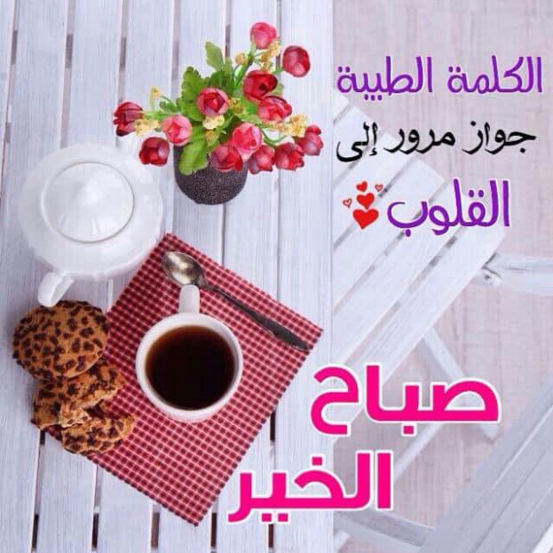 بالصور صباح الخير صور , ابدء يومك برسم السعادة على اصدقائك 415 11