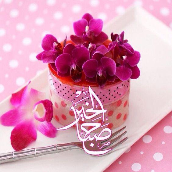 بالصور صباح الخير صور , ابدء يومك برسم السعادة على اصدقائك 415 9