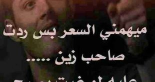 بالصور شعر عتاب عراقي , طريقة عتاب جميلة للاحباب 426 3 310x165