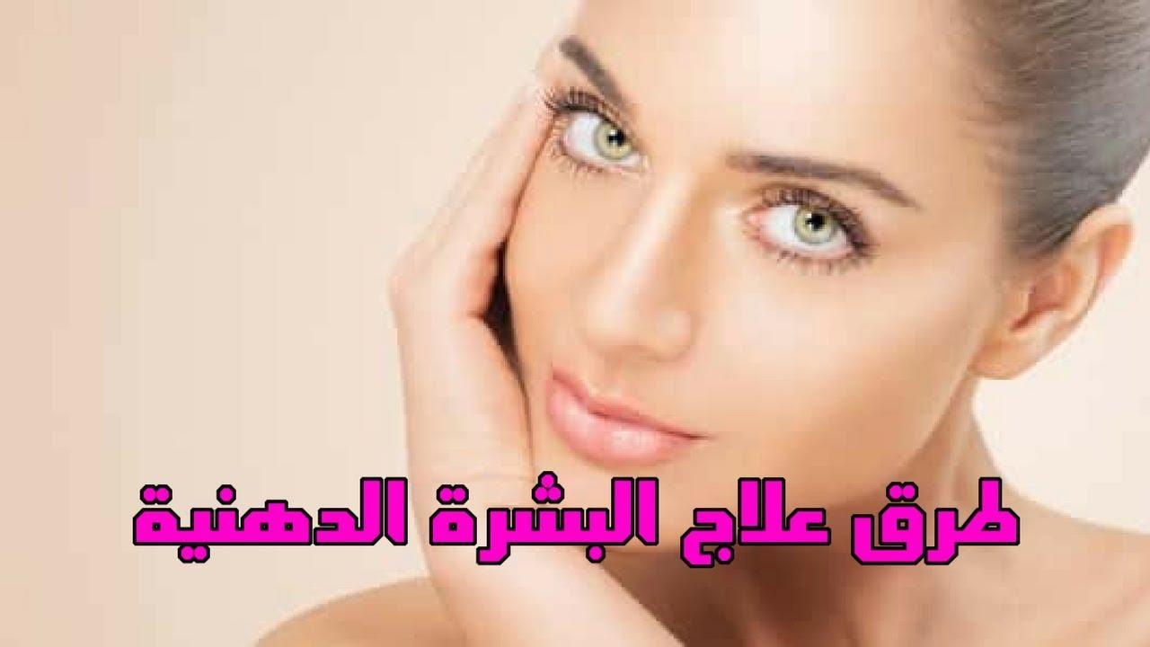 بالصور تقشير البشرة الدهنية , احصلي علي وجه مشرق وتخلصي من بشرتك الدهنيه. 4755 3